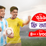 Airtel 4GB Internet With Favorite Team T-Shart Only 599Tk