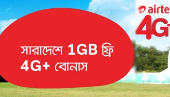 Robi New Year 4GB Internet 45Tk | Robi Internet offer 2019 ! Data Pack