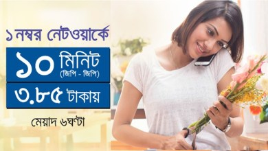 Grameenphone 10 Minute 3.85Tk Talktime offer | Gp Minute Offer 2018