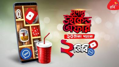 Robi 2GB Internet at 20Tk | Robi 20Tk 2GB offer 2018