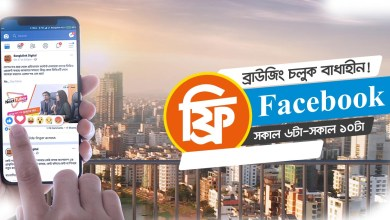 Banglalink Free Facebook Social Pack | BL Free Internet offer 2019