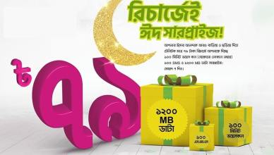 teletalk eid offer 2019