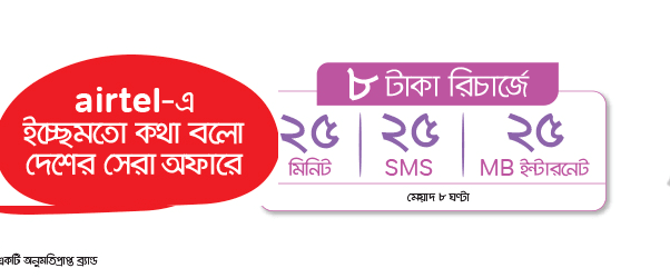 Airtel 25 minute+25 SMS+25MB internet only 8Tk| Airtel new Minutes offer