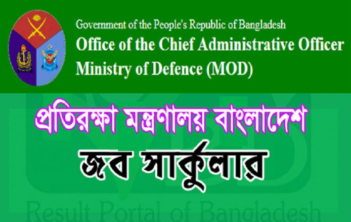 Ministry of Defence Recruitment Job circular | New Job Circular 2019