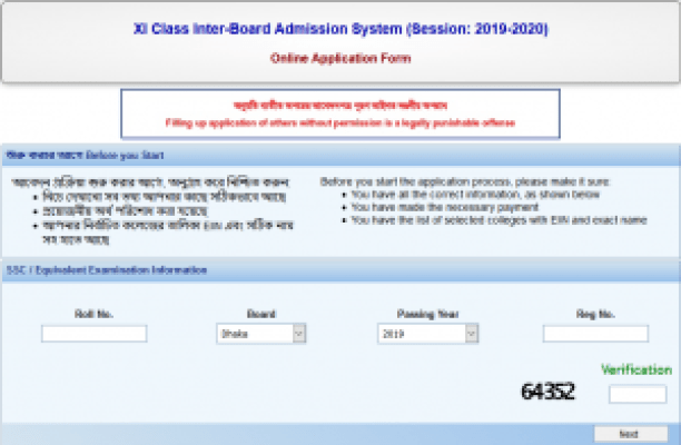 XI Class Admission 2019 Online Application Form