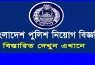 Bangladesh Police Super Office Job Circular 2019 (3)