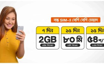Banglalink Bondho Sim Offer 2020