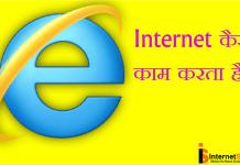 internet किस तरह से काम करता है?