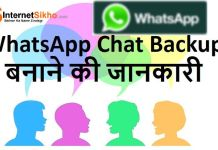 WHATSAPP CHAT KA BACKUP KAISE LE?