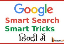 SMART GOOGLE TRICKS KI JANKARI HINDI MEIN/ SMART TRICKS OF GOOGLE