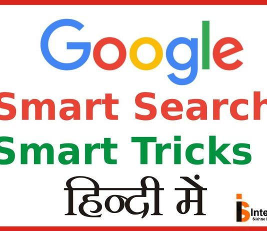 SMART GOOGLE TRICKS KI JANKARI HINDI MEIN/ SMART TRICKS OF GOOGLE