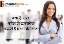 KYC क्या है ? KYC की पूरी जानकारी
