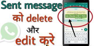 Whatsapp में भेजा हुआ message आपोस कैसे लाये?
