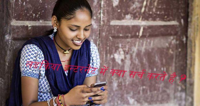 इन्टरनेट पार लडकिया क्या सर्च करते है?