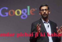 Sundar Pichai की जीवन काहानी