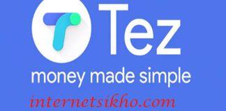 google tez app की पूरी जानकारी