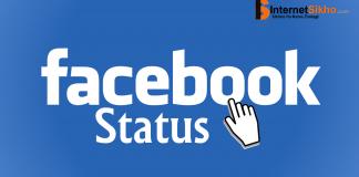 Facebook Status सिर्फ आपने मनपसंद लोगो को ही कैसे शेयर करे?