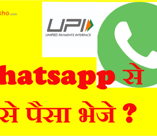 Whatsapp Payment Features क्या है?