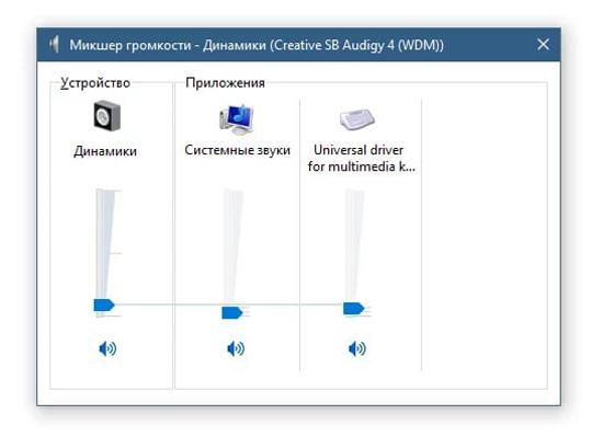2Windows-10-Miksher-Gromkosti-2.jpg (58 KB)