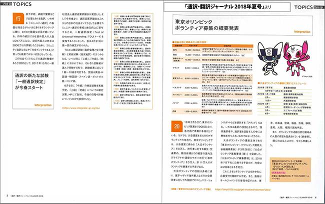「一般通訳検定」の紹介掲載(5.21.2018)