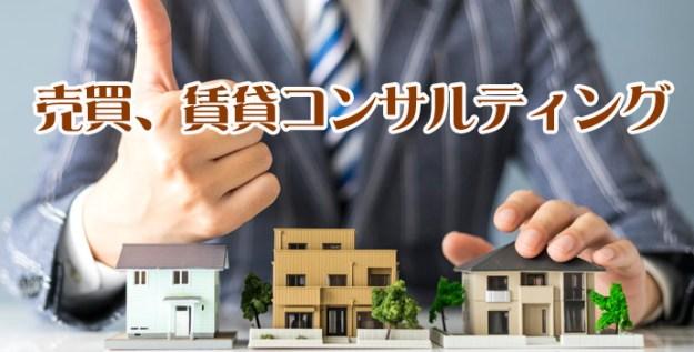 売買/賃貸コンサルティング