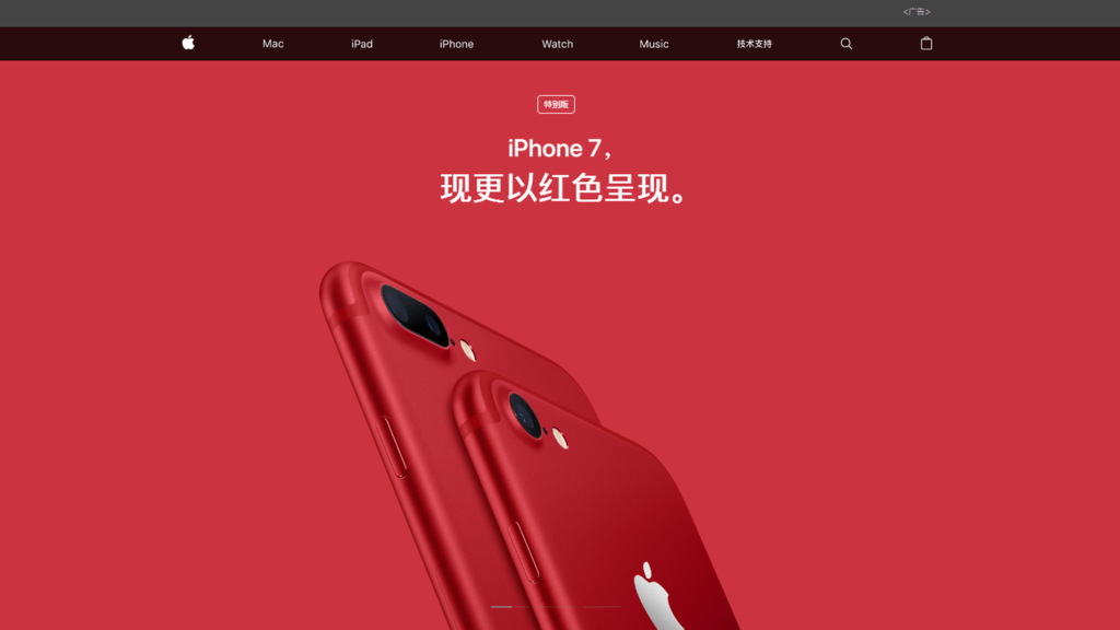 95296469 capture - Why Apple's red iPhones are not 'Red' in China