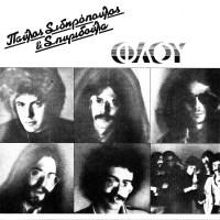 Pavlos Sidiropoulos (Παύλος Σιδηρόπουλος) & Σπυριδούλα (Spyridoula) - Φλου (Flou) [1979]