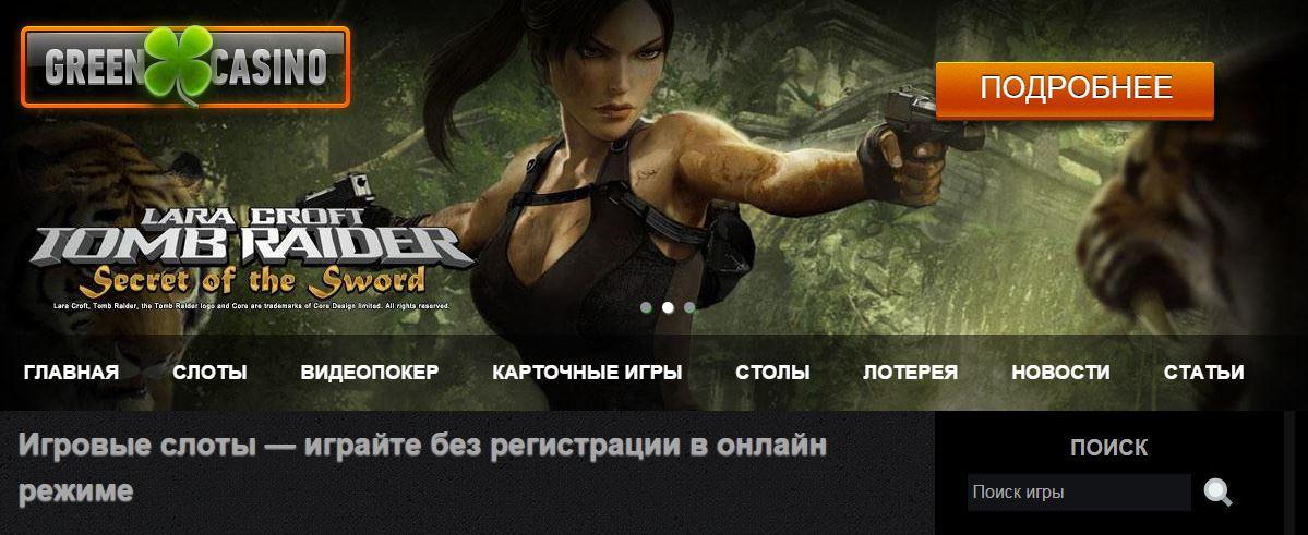 Игры онлайн бесплатно вулкан