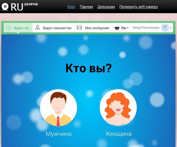 Онлайн рулетка для знакомств казино корона вакансии