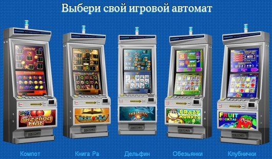 Ігрові автомати онлайн грати безкоштовно зараз