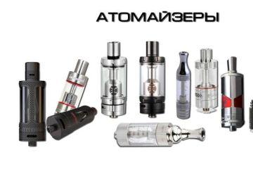 купить атомайзер