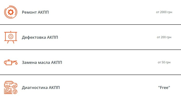 цены ремонт акпп киев