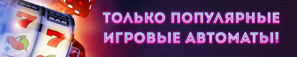 Грати в українську рулетка