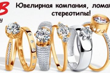 адреса магазинов B2B jewelry