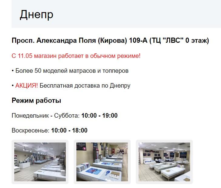 Выставочный зал интернет-магазина matrasluxe.com.ua
