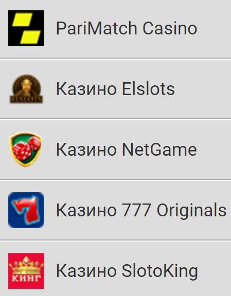 популярные украинские казино