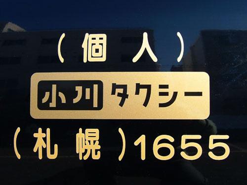 小川タクシーロゴの写真
