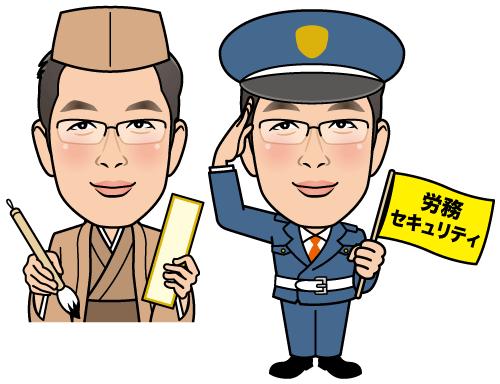 八王子の社会保険労務士・行政書士さんの似顔絵