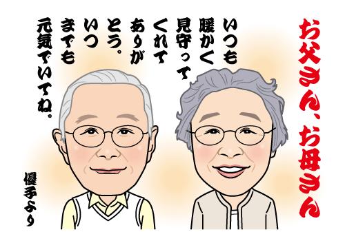 老人夫婦の似顔絵見本