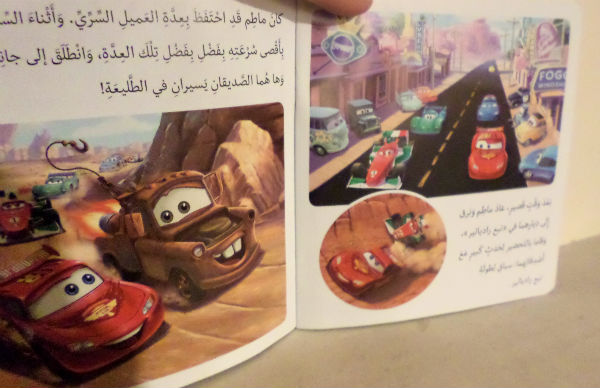 disney arabic books for kids