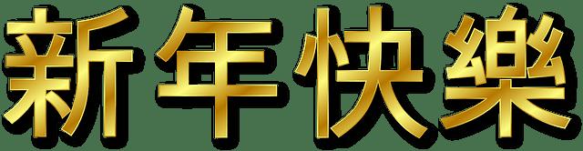 happy new year 152675_640 - Happy New Year Chinese