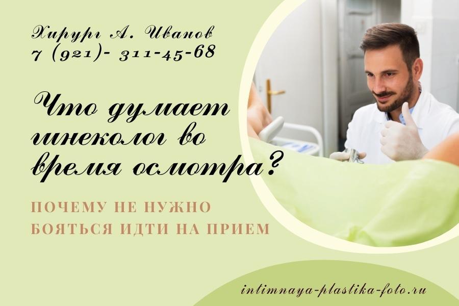 Что думает гинеколог во время осмотра