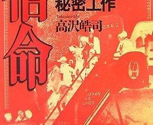 Shukumei par Koji Takazawa