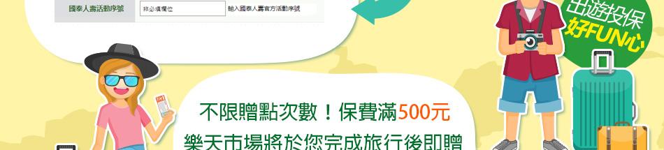 國泰人壽x樂天樂集點旅平險贈點活動   Rakuten樂天市場
