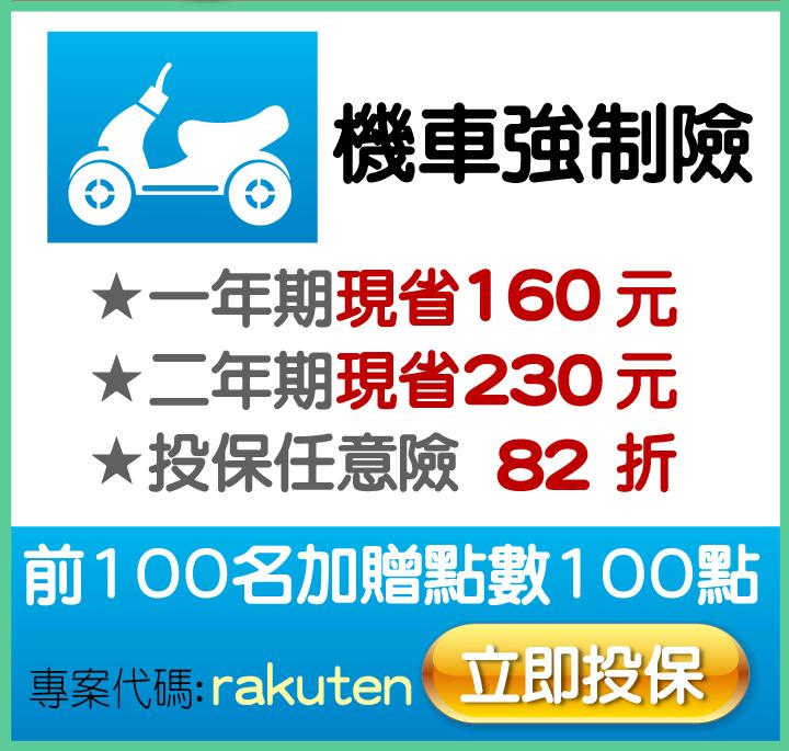 新安東京海上產險網路投保快速便利~樂天會員投保。最高回饋125點!   Rakuten樂天市場