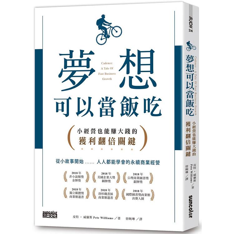樂天書城推薦暢銷排行榜:文學小說及心理勵志等,超商滿額免運 | Rakuten樂天市場