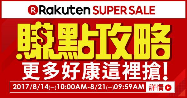 SUPER SALE賺點攻略:現買現賺最高回饋25%,首3日送超級點數25萬點,末4日全家店取免運   樂天市場