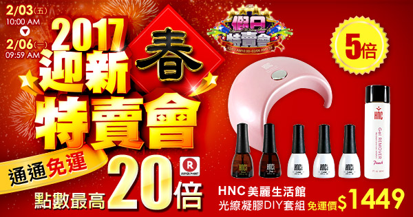 2017迎新春大減價假日特賣會,最高超級點數20倍免運   樂天市場購物網
