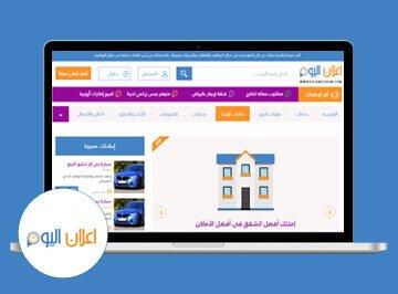 موقع اعلان اليوم – حراج اعلانات
