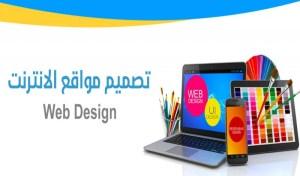 كيفية تصميم مواقع على الانترنت